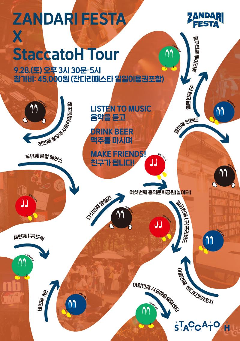 STACCATO H X ZANDARI FESTA TOUR