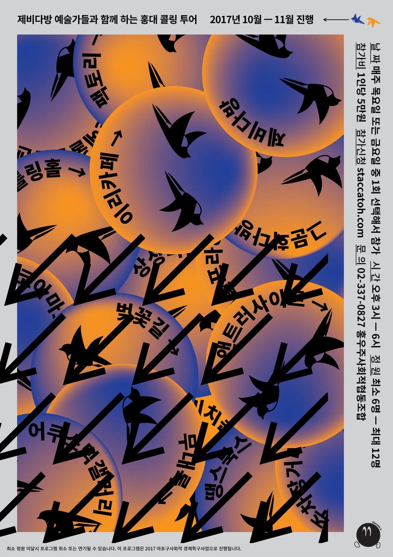 제비다방 예술가들과 함께하는 홍대 콜링 투어